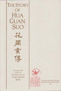 The Story of Hua Guan Suo