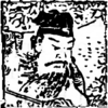 Dong Zhuo Avatar