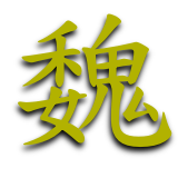 File:WeiHanziShadowColour.png