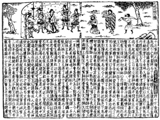 SGZ Pinghua page 63
