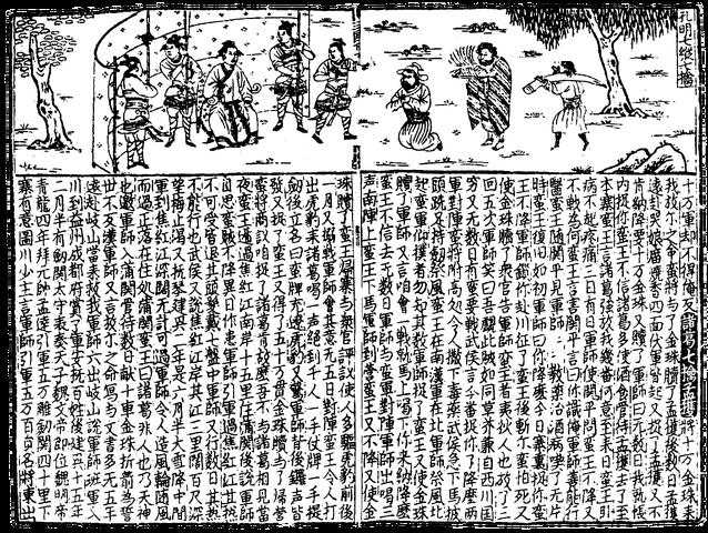 File:SGZ Pinghua page 63.png