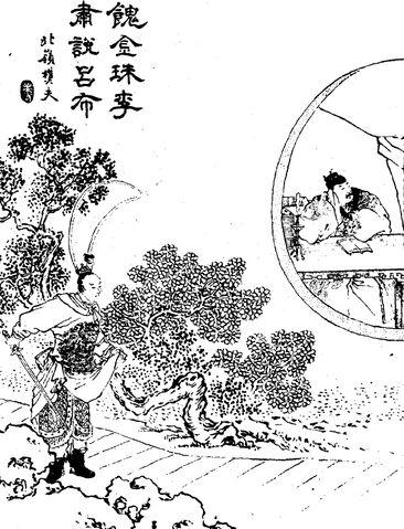 File:Lü Bu about to murder Ding Yuan - Qing ZQ-SGYY.jpg