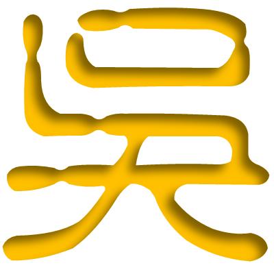File:Wu OldHanzi Yellow.png