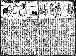 SGZ Pinghua page 07