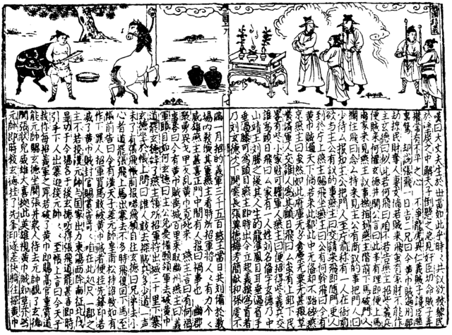 File:SGZ Pinghua page 07.png
