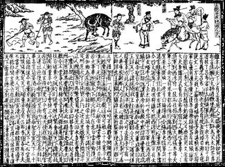SGZ Pinghua page 14