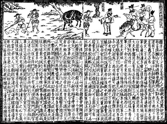 File:SGZ Pinghua page 14.png