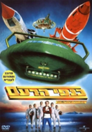 TB-2004-Hebrew-DVD