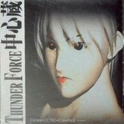 Thunder Force Chuushinzou