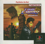 Time Crisis NTSC-J Platinum