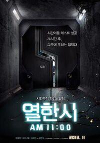 AM 11 poster