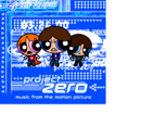 Project Zero: Original Motion Picture Soundtrack