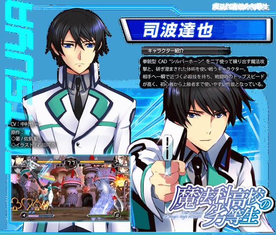 File:DengekiBunkoFightingClimaxIgnition Tatsuya.png
