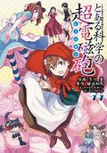 Toaru Kagaku no Railgun Manga v11 cover