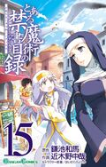 Toaru Majutsu no Index Manga v15 cover