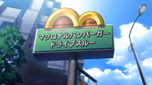 Macronall Hamburger