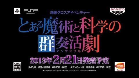 PSP『とある魔術と科学の群奏活劇(アンサンブル)』第1弾PV