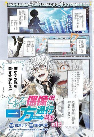 File:Toaru Idol no Accelerator-sama Manga Chapter 1.jpg
