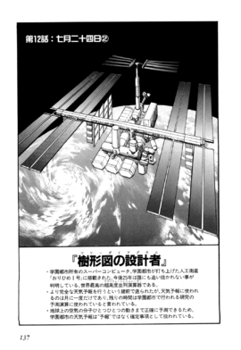 Toaru Kagaku no Railgun Manga Chapter 012