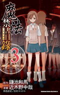 A Certain Magical Index Manga v03 Chinese cover
