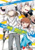 Toaru Idol no Accelerator-sama v01 cover