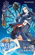 A Certain Magical Index Manga v09 Chinese cover