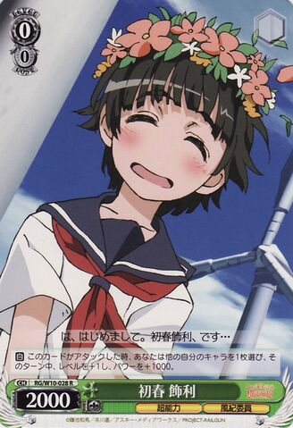 File:Uiharu Kazari Card.jpg