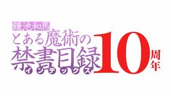 10th Anniversary Image