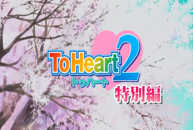 File:ToHeart2 Episode 11.5 Title Card.png