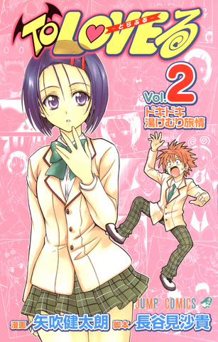 File:To Love-Ru Volume 2.png