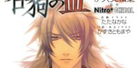 Togainu no Chi (Novel)