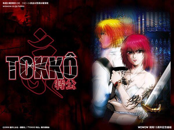Tokko(Cover)