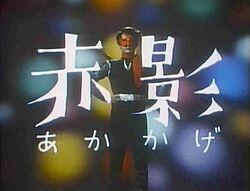Akakage Logo