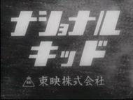 National Kid title screen