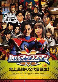 BrosMaxman-poster