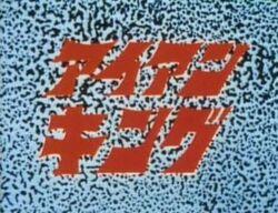 Iron King Logo