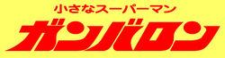 GanBrn Logo