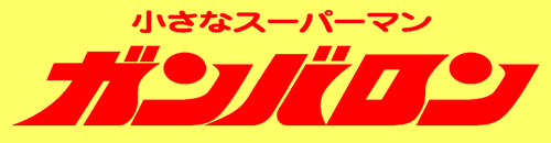 File:GanBrn Logo.jpg