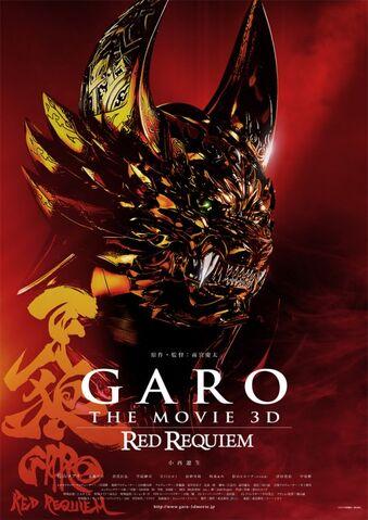 File:Garo Poster.jpg