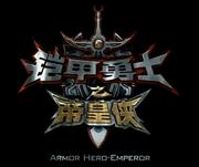 ArmorHeroEmperorLogo