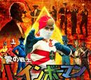 Warrior of Love: Rainbowman