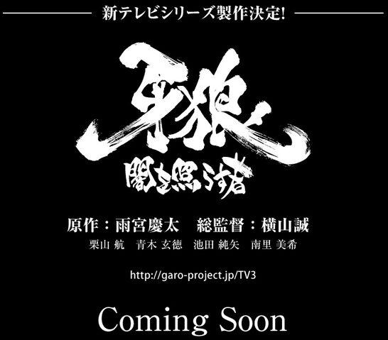 File:Garo teaser.jpg