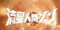 Ryūsei Ningen Zone