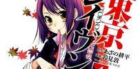 Tokyo Ravens Manga Volume 4