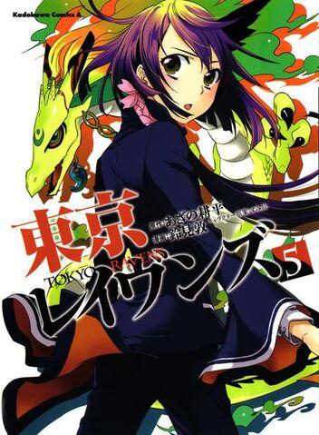 File:TR5 Manga Cover.jpg