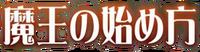 Maou no Hajimekata Wiki wordmark