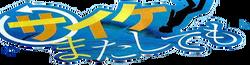 File:Saike Matashitemo Wiki wordmark.png