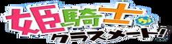 File:Himekishi ga Classmate Wiki wordmark.png
