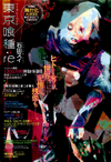 Re Chapter 022