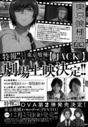 Ova 2 announcement